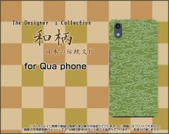 Qua phone QZ [KYV44] QX [KYV42] PX [LGV33] Qua phone [KYV37] ハード スマホ カバー ケース 和柄(其の壱) type001 /送料無料