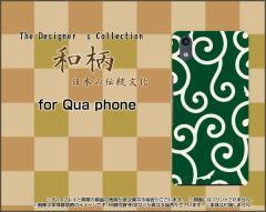 Qua phone QZ [KYV44] QX [KYV42] PX [LGV33] Qua phone [KYV37] ハード スマホ カバー ケース 和柄(其の壱) type004 /送料無料