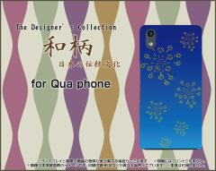 Qua phone QZ [KYV44] QX [KYV42] PX [LGV33] Qua phone [KYV37] ハード スマホ カバー ケース 和柄(其の貳) type004 /送料無料