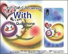 Qua phone QZ [KYV44] QX [KYV42] PX [LGV33] Qua phone [KYV37] ハード スマホ カバー ケース With わだの めぐみ /送料無料