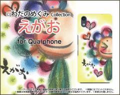 Qua phone QZ [KYV44] QX [KYV42] PX [LGV33] Qua phone [KYV37] ハード スマホ カバー ケース えがお わだの めぐみ /送料無料