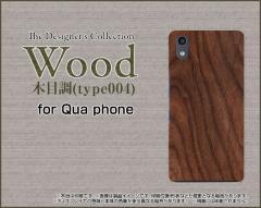 Qua phone QZ [KYV44] QX [KYV42] PX [LGV33] Qua phone [KYV37] ハード スマホ カバー ケース Wood(木目調)type004 /送料無料
