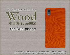 Qua phone QZ [KYV44] QX [KYV42] PX [LGV33] Qua phone [KYV37] ハード スマホ カバー ケース Wood(木目調)type005 /送料無料