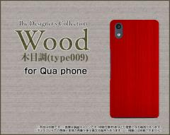 Qua phone QZ [KYV44] QX [KYV42] PX [LGV33] Qua phone [KYV37] ハード スマホ カバー ケース Wood(木目調)type009 /送料無料