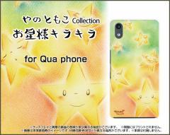 Qua phone QZ [KYV44] QX [KYV42] PX [LGV33] Qua phone [KYV37] ハード スマホ カバー ケース お星様キラキラ やの ともこ /送料無料