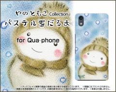 Qua phone QZ [KYV44] QX [KYV42] PX [LGV33] Qua phone [KYV37] ハード スマホ カバー ケース パステル雪だるま やの ともこ /送料無料