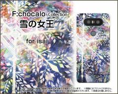isai V30+ LGV35 Beat LGV34 vivid LGV32 VL LGV31 ハード スマホ カバー ケース 雪の女王 F:chocalo /送料無料