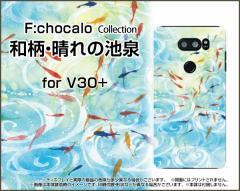 isai V30+ LGV35 Beat LGV34 vivid LGV32 VL LGV31 ハード スマホ カバー ケース 和柄・晴れの池泉 F:chocalo /送料無料