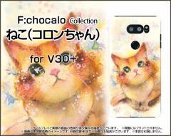 isai V30+ LGV35 Beat LGV34 vivid LGV32 VL LGV31 ハード スマホ カバー ケース ねこ(コロンちゃん) F:chocalo /送料無料