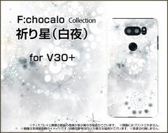 isai V30+ LGV35 Beat LGV34 vivid LGV32 VL LGV31 ハード スマホ カバー ケース 祈り星(白夜) F:chocalo /送料無料