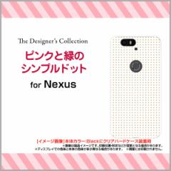 Nexus 6P Nexus 5X Nexus 6 Nexus 5 [EM01L] ネクサス ハード スマホ カバー ケース ピンクと緑のシンプルドット/送料無料