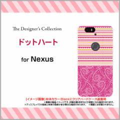 Nexus 6P Nexus 5X Nexus 6 Nexus 5 [EM01L] ネクサス ハード スマホ カバー ケース ドットハート/送料無料