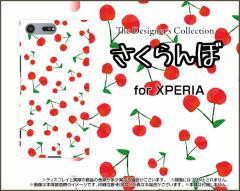 XPERIA XZ Premium SO-04J XZs SO-03J SOV35 602SO XZ X Compact ハード スマホ ケースさくらんぼ チェリー サクランボ 赤 果物