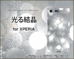 XPERIA XZ Premium SO-04J XZs SO-03J SOV35 602SO XZ X Compact エクスペリア ハード スマホ カバー ケース 光る結晶 /送料無料