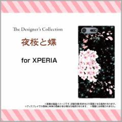 XPERIA XZ Premium SO-04J XZs SO-03J SOV35 602SO XZ X Compact エクスペリア ハード スマホ カバー ケース 夜桜と蝶/送料無料