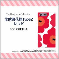XPERIA XZ Premium SO-04J XZs SO-03J SOV35 602SO XZ X Compact エクスペリア ハード スマホ ケース 北欧風花柄type2レッド/送料無料