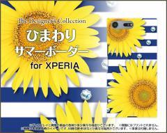 XPERIA XZ Premium SO-04J XZs SO-03J SOV35 602SO XZ X Compact エクスペリア ハード スマホ ケース ひまわりサマーボーダー /送料無料