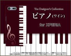 XPERIA XZ Premium SO-04J XZs SO-03J SOV35 602SO XZ X Compact エクスペリア ハード スマホ ケース ピアノ(ワイン) /送料無料