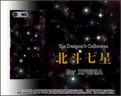 XPERIA XZ Premium SO-04J XZs SO-03J SOV35 602SO XZ X Compact エクスペリア ハード スマホ カバー ケース 北斗七星 /送料無料