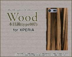 XPERIA XZ Premium SO-04J XZs SO-03J SOV35 602SO XZ X Compact エクスペリア ハード スマホ ケース Wood(木目調)type007 /送料無料