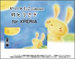 XPERIA XZ Premium SO-04J XZs SO-03J SOV35 602SO XZ X Compact エクスぺリア ハード スマホ ケース 月とうさぎ やの ともこ /送料無料