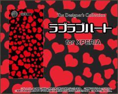 XPERIA XZ1 SO-01K SOV36 701SO XZ1 Compact SO-02K XZ Premium XZs エクスペリア ハード スマホ ケース ラブラブハート(レッド)