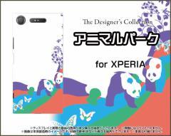 XPERIA XZ3 SO-01L SOV39 801SO XZ2/XZ2 Premium/XZ2 Compact XZ1 エクスペリア ハード スマホ ケース アニマルパーク(パンダ)