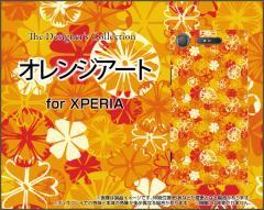 XPERIA XZ1 SO-01K SOV36 701SO XZ1 Compact SO-02K XZ Premium エクスペリア ハード スマホ カバー ケース オレンジアート /送料無料