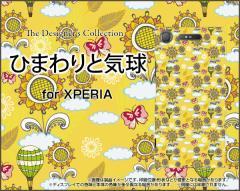 XPERIA XZ1 SO-01K SOV36 701SO XZ1 Compact SO-02K XZ Premium エクスペリア ハード スマホ カバー ケース ひまわりと気球 /送料無料