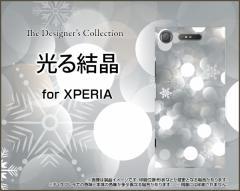 XPERIA XZ1 SO-01K SOV36 701SO XZ1 Compact SO-02K XZ Premium XZs エクスペリア ハード スマホ カバー ケース 光る結晶 /送料無料