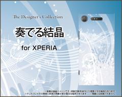XPERIA XZ1 SO-01K SOV36 701SO XZ1 Compact SO-02K XZ Premium XZs エクスペリア ハード スマホ カバー ケース 奏でる結晶 /送料無料