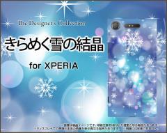 XPERIA XZ2 SO-03K SOV37 702SO XZ2 Premium/Compact XZ1/Compact エクスペリア ハード スマホ ケース きらめく雪の結晶 /送料無料