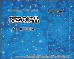 XPERIA XZ1 SO-01K SOV36 701SO XZ1 Compact SO-02K XZ Premium XZs エクスペリア ハード スマホ カバー ケース 夜空の結晶 /送料無料