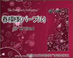 XPERIA XZ1 SO-01K SOV36 701SO XZ1 Compact SO-02K XZ Premium XZs エクスペリア ハード スマホ ケース 春模様(パープル) /送料無料