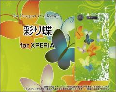 XPERIA XZ1 SO-01K SOV36 701SO XZ1 Compact SO-02K XZ Premium ハード スマホ ケース彩り蝶 カラフル みどり グリーン ちょう