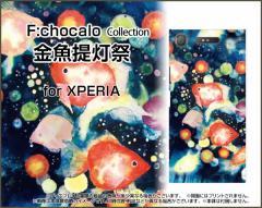 XPERIA XZ1 SO-01K SOV36 701SO XZ1 Compact SO-02K XZ Premium XZs エクスぺリア ハード スマホ ケース 金魚提灯祭 F:chocalo /送料無料