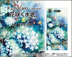 XPERIA XZ2 SO-03K SOV37 702SO XZ2 Premium/Compact XZ1/Compact エクスぺリア ハード スマホ ケース 花咲く水底 F:chocalo /送料無料