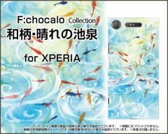 XPERIA XZ3 SO-01L SOV39 801SO XZ2/XZ2 Premium/XZ2 Compact XZ1 ハード スマホ ケース 和柄・晴れの池泉 F:chocalo /送料無料