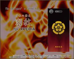 XPERIA XZ1 SO-01K SOV36 701SO XZ1 Compact SO-02K XZ Premium エクスペリア ハード スマホ ケース 家紋(其の参)織田信長 /送料無料