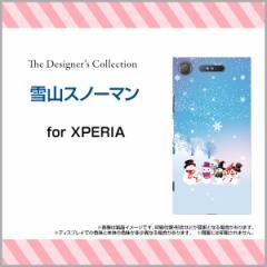 XPERIA XZ1 SO-01K SOV36 701SO XZ1 Compact SO-02K XZ Premium XZs エクスペリア ハード スマホ カバー ケース 雪山スノーマン/送料無料