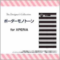 XPERIA XZ1 SO-01K SOV36 701SO XZ1 Compact SO-02K XZ Premium XZs エクスペリア ハード スマホ ケース ボーダーモノトーン/送料無料