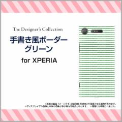 XPERIA XZ1 SO-01K SOV36 701SO XZ1 Compact SO-02K XZ Premium XZs ハード スマホ ケース 手書き風ボーダーグリーン/送料無料