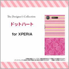 XPERIA XZ2 SO-03K SOV37 702SO XZ2 Premium/Compact XZ1/Compact エクスペリア ハード スマホ カバー ケース ドットハート/送料無料
