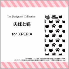 XPERIA XZ1 SO-01K SOV36 701SO XZ1 Compact SO-02K XZ Premium XZs エクスペリア ハード スマホ カバー ケース 肉球と猫/送料無料