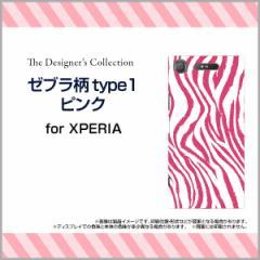 XPERIA XZ1 SO-01K SOV36 701SO XZ1 Compact SO-02K XZ Premium XZs エクスペリア ハード スマホ ケース ゼブラ柄type1ピンク/送料無料
