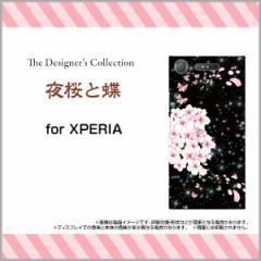 XPERIA XZ1 SO-01K SOV36 701SO XZ1 Compact SO-02K XZ Premium XZs エクスペリア ハード スマホ カバー ケース 夜桜と蝶/送料無料