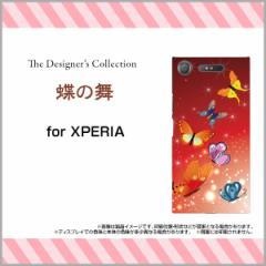 XPERIA XZ1 SO-01K SOV36 701SO XZ1 Compact SO-02K XZ Premium XZs エクスペリア ハード スマホ カバー ケース 蝶の舞/送料無料
