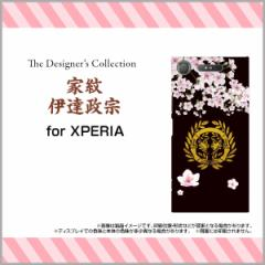 XPERIA XZ1 SO-01K SOV36 701SO XZ1 Compact SO-02K XZ Premium XZs エクスペリア ハード スマホ カバー ケース 家紋伊達政宗/送料無料