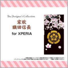 XPERIA XZ1 SO-01K SOV36 701SO XZ1 Compact SO-02K XZ Premium XZs エクスペリア ハード スマホ カバー ケース 家紋織田信長/送料無料