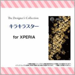 XPERIA XZ1 SO-01K SOV36 701SO XZ1 Compact SO-02K XZ Premium XZs エクスペリア ハード スマホ カバー ケース キラキラスター/送料無料